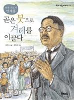도서 이미지 - 곧은 붓으로 겨레를 이끌다 - 민족 지도자 안재홍