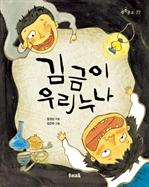 도서 이미지 - 김금이 우리 누나