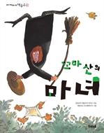 도서 이미지 - 꼬마산의 마녀