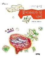도서 이미지 - 꽃이파리가 된 나비 (1학년 동시집)