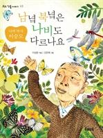 도서 이미지 - 남녘 북녘은 나비도 다르나요 - 나비 박사 이승모