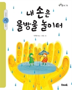 도서 이미지 - 내 손은 물방울 놀이터 (어린이 시 모음)