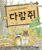 도서 이미지 - 다람쥐