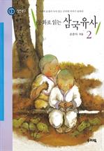 도서 이미지 - 동화로 읽는 삼국유사 2