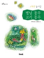 도서 이미지 - 별님 동무 고기 동무 (2학년 동시집)