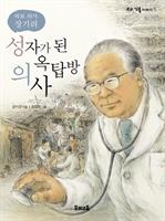 도서 이미지 - 성자가 된 옥탑방 의사-바보 의사 장기려
