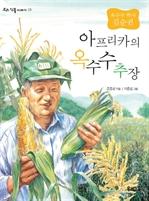 도서 이미지 - 아프리카의 옥수수 추장 - 옥수수 박사 김순권