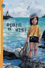 도서 이미지 - 엄마의 바다