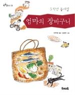 도서 이미지 - 엄마의 장바구니 (5학년 동시집)