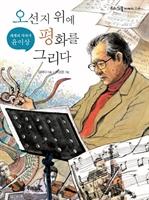 도서 이미지 - 오선지 위에 평화를 그리다 - 세계의 작곡가 윤이상