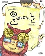 도서 이미지 - 올빼미의 눈