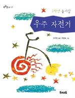 도서 이미지 - 우주 자전거 (3학년 동시집)