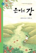도서 이미지 - 은어의 강