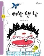 도서 이미지 - 이빨 뺀 날 (어린이 일기 모음)