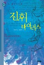 도서 이미지 - 진휘 바이러스