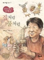 도서 이미지 - 짚처럼 풀처럼-지푸라기 할머니 인병선