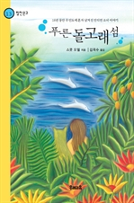 도서 이미지 - 푸른 돌고래 섬