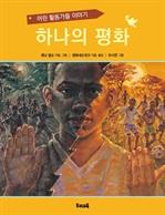 도서 이미지 - 하나의 평화 - 어린 활동가들 이야기