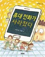 도서 이미지 - 휴대 전화가 사라졌다