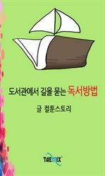 도서 이미지 - [오디오북] 도서관에서 길을 묻는 독서방법
