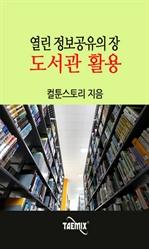 도서 이미지 - [오디오북] 열린 정보공유의 장! 도서관 활용