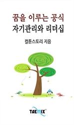 도서 이미지 - [오디오북] 꿈을 이루는 공식! 자기관리와 리더십
