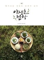 도서 이미지 - 야생초 밥상