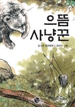 도서 이미지 - 으뜸 사냥꾼