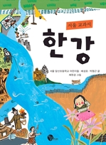 도서 이미지 - 서울 교과서 한강