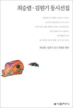 도서 이미지 - 〈지만지 한국동시문학선집〉 최승렬ㆍ김원기 동시선집