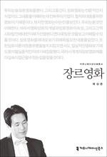 <2015 커뮤니케이션이해총서> 장르영화