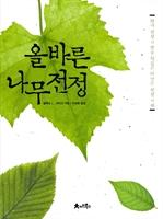 도서 이미지 - 올바른 나무 전정