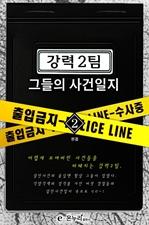 도서 이미지 - 강력2팀, 그들의 사건일지
