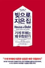도서 이미지 - 빚으로 지은 집