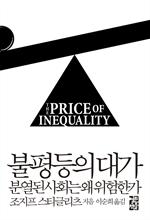 도서 이미지 - 불평등의 대가