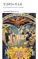 도서 이미지 - 성 앙투안느의 유혹