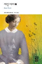 도서 이미지 - 제인 에어 (상)
