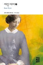 도서 이미지 - 제인 에어 (하)