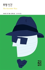 도서 이미지 - 투명 인간