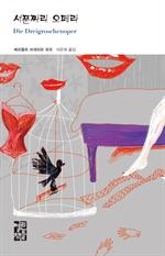 도서 이미지 - 서푼짜리 오페라