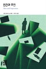 도서 이미지 - 인간과 초인
