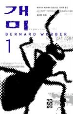 도서 이미지 - 개미 1