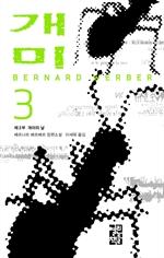 도서 이미지 - 개미 3