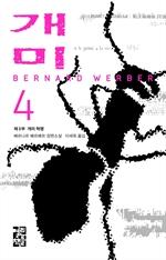 도서 이미지 - 개미 4