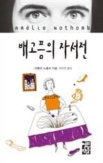 도서 이미지 - 배고픔의 자서전