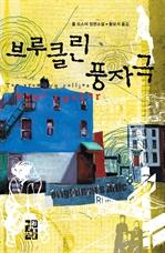 도서 이미지 - 브루클린 풍자극