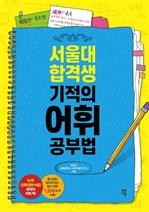 도서 이미지 - 서울대 합격생 기적의 어휘 공부법