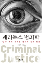 도서 이미지 - 패러독스 범죄학