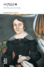 도서 이미지 - 여인의 초상 (하)