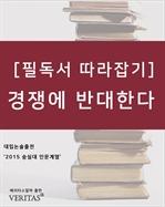 도서 이미지 - 경쟁에 반대한다